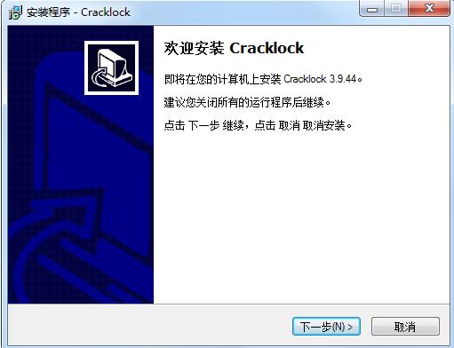 cracklock官方版 v3.9.44 - 截图1