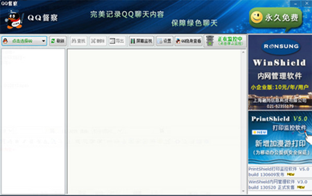 QQ督察绿色版 V16.0 - 截图1