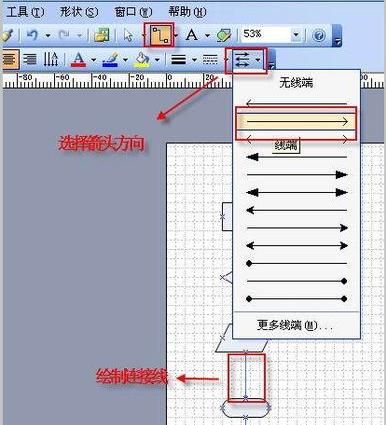 怎样使用Office Visio绘制流程图4