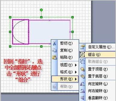 怎样使用Office Visio绘制流程图6