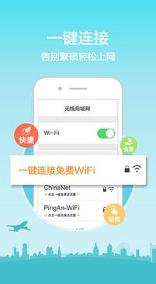 平安WiFi ios版V4.2 - 截图1