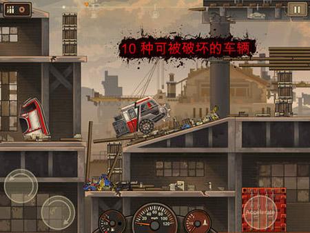 死亡战车2破解版 ios版V1.0 - 截图1