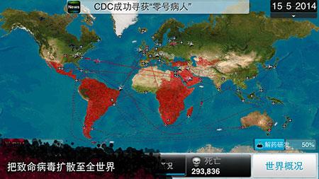 瘟疫公司破解版 ios版V1.5 - 截图1