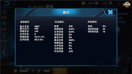 王者荣耀虞姬技能属性分析2
