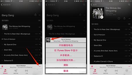 10招教你学会使用Apple Music3