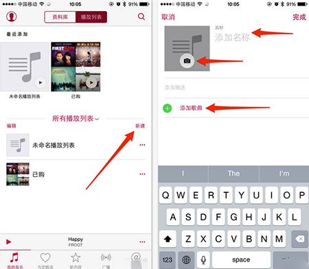 10招教你学会使用Apple Music5