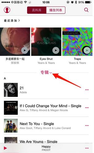 10招教你学会使用Apple Music6
