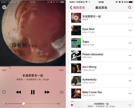 10招教你学会使用Apple Music7