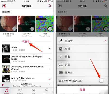 10招教你学会使用Apple Music9