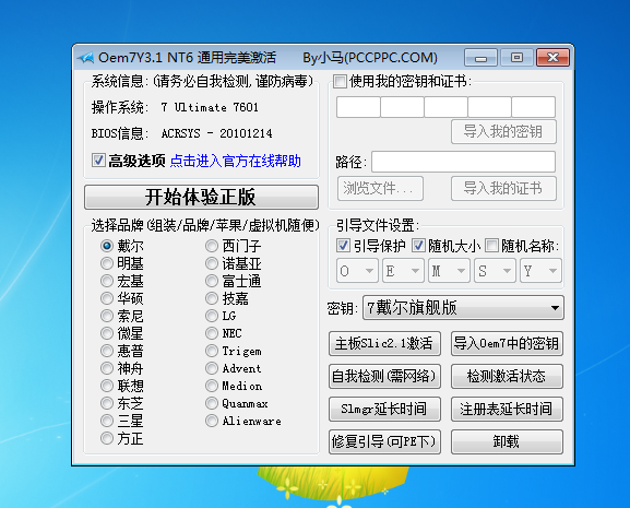 小马win7激活工具官方版 v1.3 - 截图1