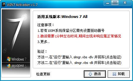 win7旗舰版激活工具 v1.7 中文免费版 (32/64位)