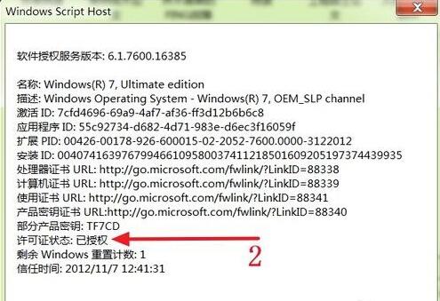 win7旗舰版激活工具 v1.7 中文免费版 (32/64位) - 截图1