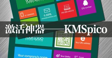 电脑系统激活工具(KMSpico)最新版 v2.2
