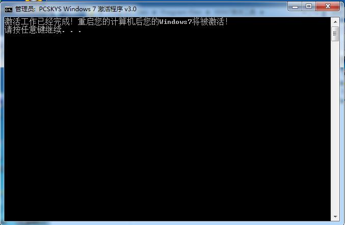 win7激活工具64位(PCSKYS)绿色版 v3.0 - 截图1