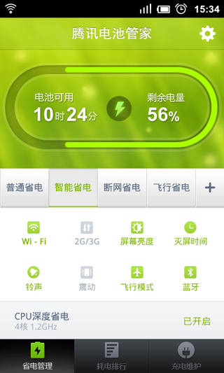 QQ电池管家安卓版 v2.3527 - 截图1