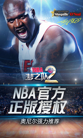 NBA梦之队安卓版 v2.341 - 截图1