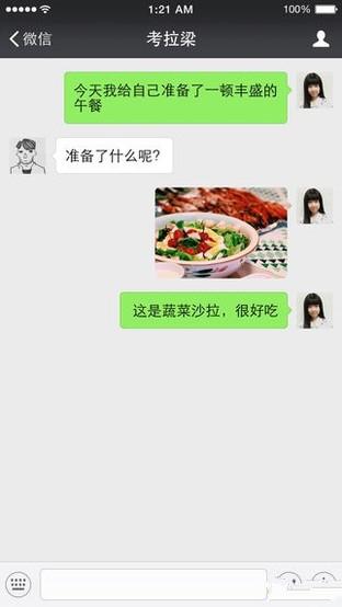 iOS版微信更新2