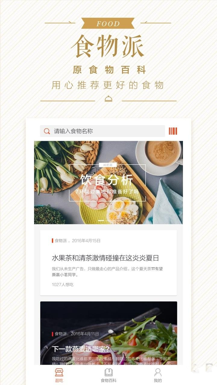 食物派App使用测评