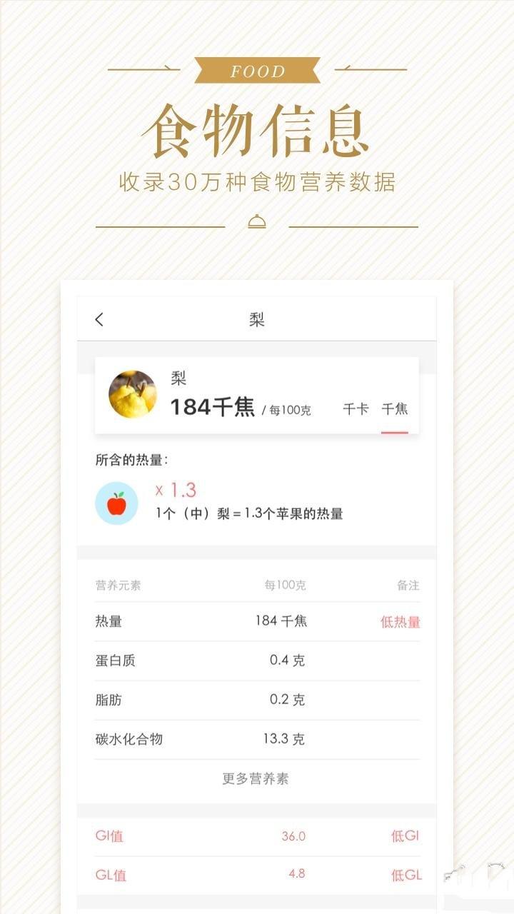 食物派App使用测评3