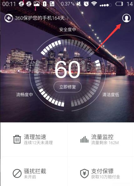 360手机卫士设置通话防窃听教程2