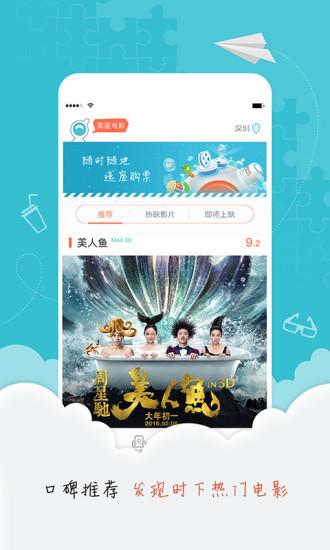 卖座电影App使用教程
