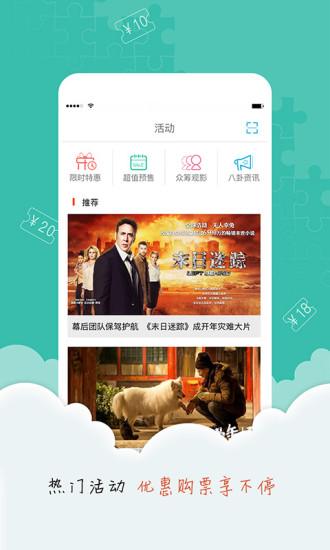卖座电影App使用教程2