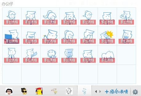 办公仔QQ表情包正式版20p - 截图1