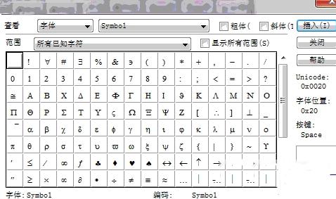 word公式编辑器绿色版 v6.9 - 截图1