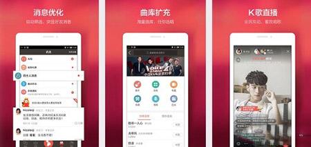 全民K歌发布新版:收藏、K歌直播功能上线