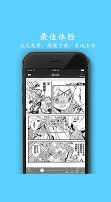 漫画大全 ios版V1.0 - 截图1