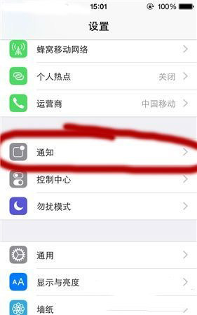 iPhone取消应用软件通知方法教程1