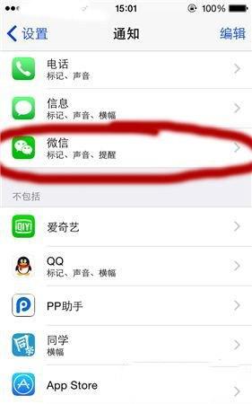 iPhone取消应用软件通知方法教程2