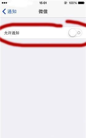 iPhone取消应用软件通知方法教程3