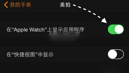 苹果手表applewatch删除应用教程5