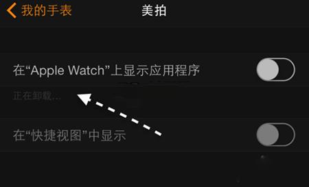 苹果手表applewatch删除应用教程