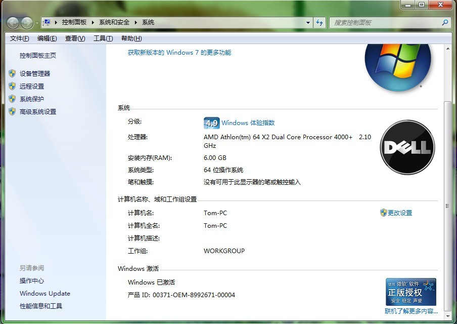 windows 7 OEM信息修改(WIN7 OEM DIY)绿色版 V3.0 - 截图1