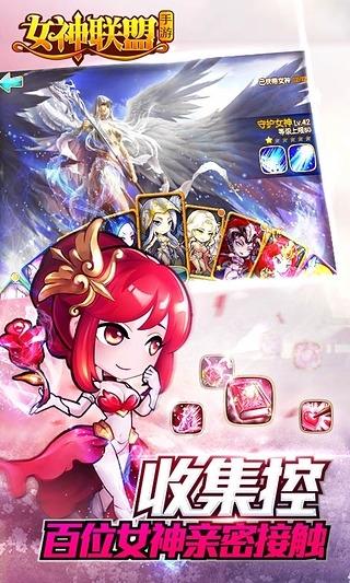女神联盟安卓版 v3.8 - 截图1