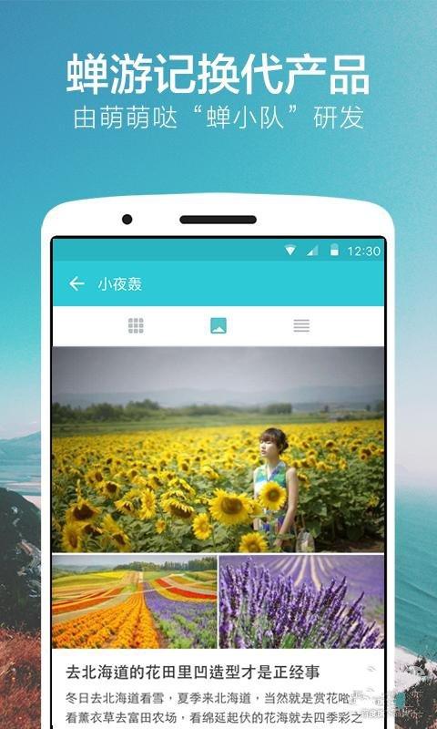 氢气球旅行App1