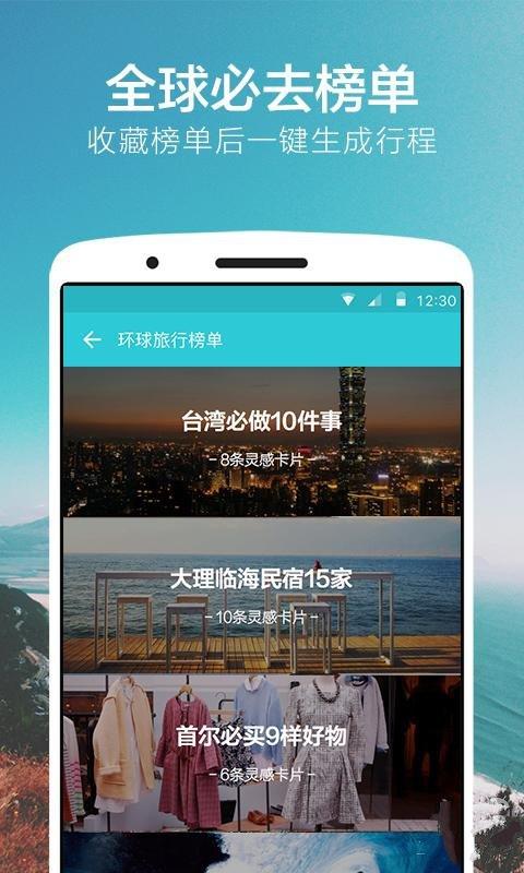 氢气球旅行App2