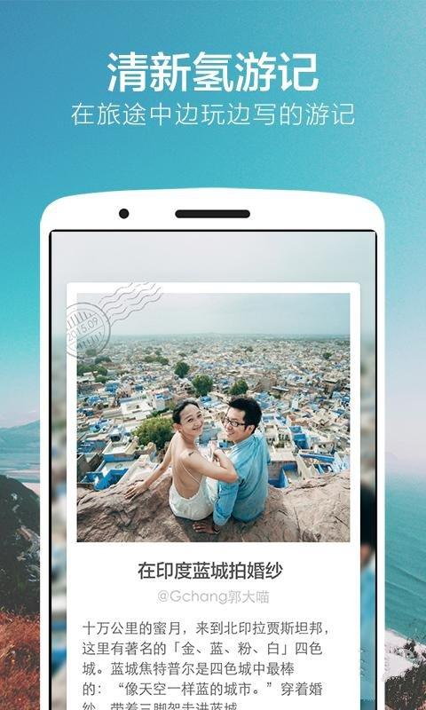 氢气球旅行App3