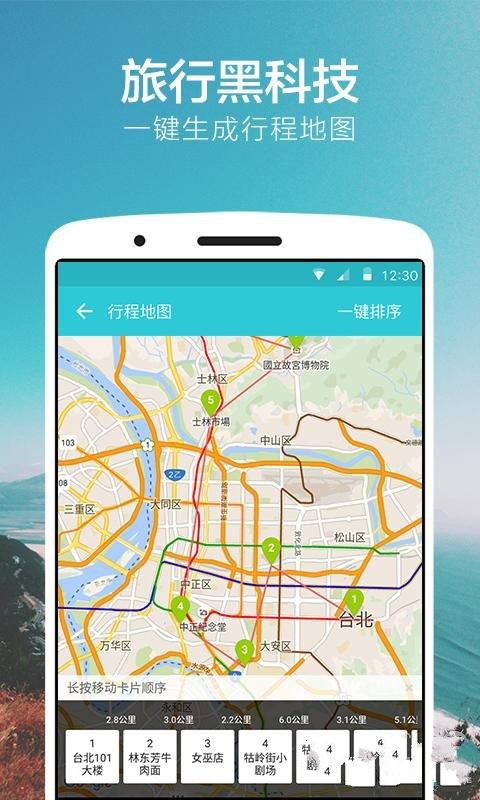 氢气球旅行App4