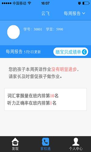家长通安卓版 v1.614.25 - 截图1