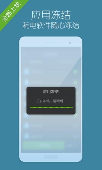 省电大师安卓版 v3.14.6 - 截图1