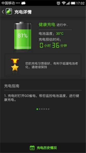 GO省电安卓版 v5.4128.2 - 截图1