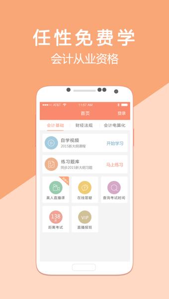 会计随身学安卓版 v4.2.45