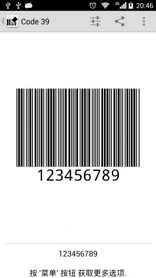 条码制作器安卓版 v7.6214 - 截图1