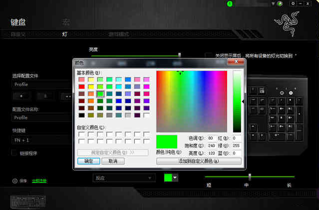 雷蛇键盘驱动中文版 v1.05 - 截图1