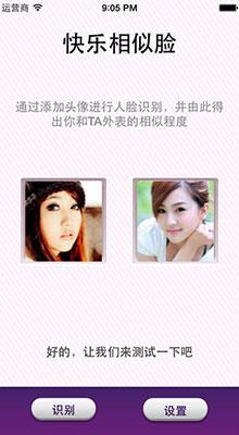 相似脸评分 ios版V4.1 - 截图1