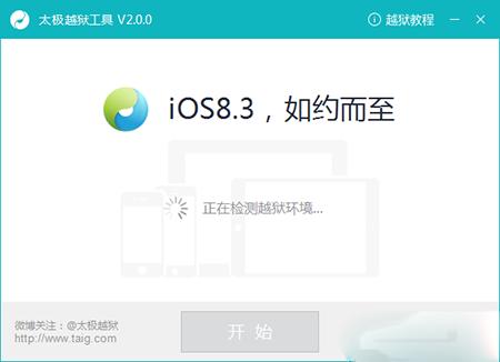 iOS8.3完美越狱图文教程1