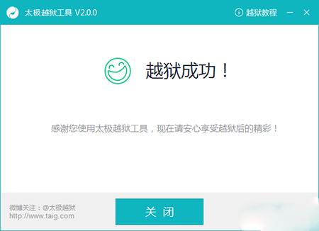 iOS8.3完美越狱图文教程2